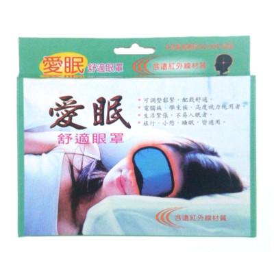 【愛眠】遠紅外線舒適眼罩
