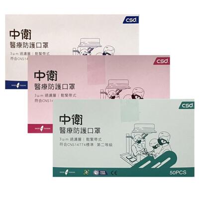 csd 中衛雙鋼印第二級醫療口罩-鬆緊式(50入/盒)顏色可選 (6折)