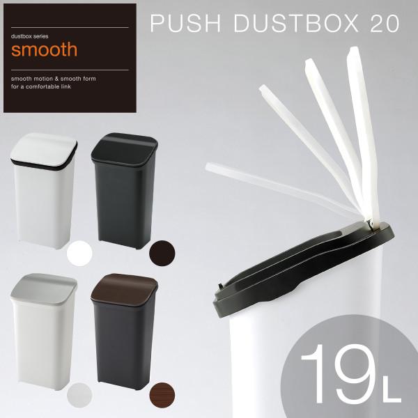 日本 smooth 按壓式緩衝功能垃圾桶 19l -共四色