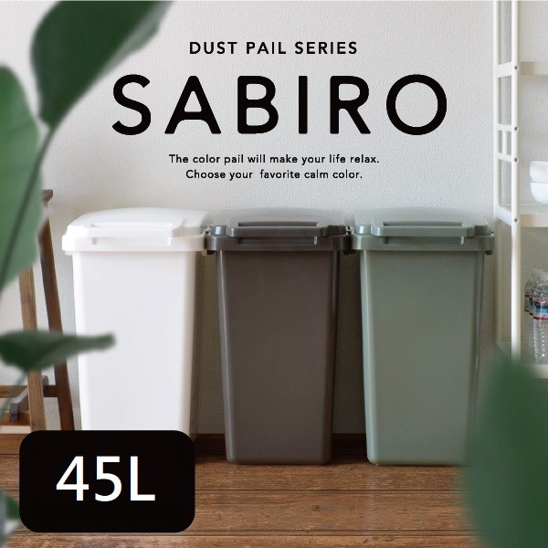 日本 risu sabiro系列連結式環保垃圾桶 45l-三色