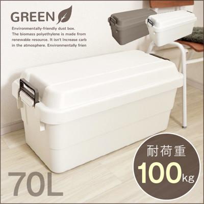 日本 RISU TRUNK CARGO 多功能環保耐重收納箱 70L - 共三色 (7.6折)