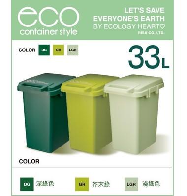 日本eco container style 連結式環保垃圾桶 森林系 33L (6.3折)