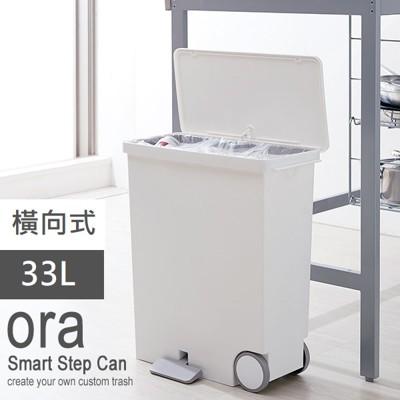 日本 LIKE IT 橫向式分類垃圾桶 33L - 純白色 (8.6折)