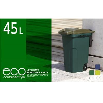 日本 eco container style 機能型戶外拉桿式垃圾桶 45L - 共三色 (7.9折)
