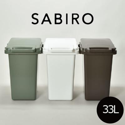 日本 RISU SABIRO系列連結式環保垃圾桶  33L - 共三色 (6.3折)