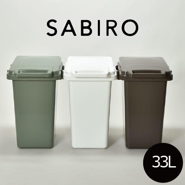 日本 risu sabiro系列連結式環保垃圾桶  33l - 共三色
