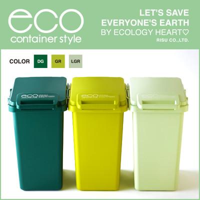 日本 eco container style 連結式 環保垃圾桶 森林系 45L - 共三色 (6.7折)