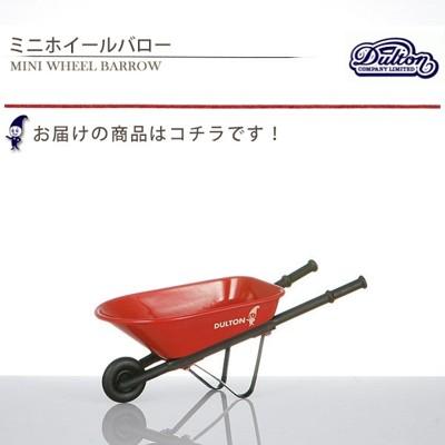 日本 DULTON Mini Wheel Barrow迷你工具推車 (6.1折)