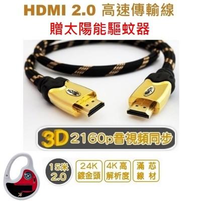 15米 2.0版 編織 HDMI 高速傳輸線贈太陽能驅蚊器 (9.6折)