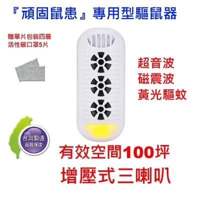 DigiMax UP-11M 頑固鼠患專用型超音波驅鼠器(贈口罩5個) (5.6折)
