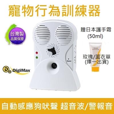 DigiMax UP-17B 寵物行為訓練器(贈50ml護手霜) (6.2折)