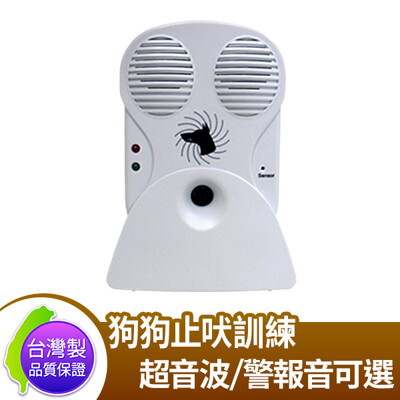 DigiMax UP-17B 寵物行為訓練器 止吠器/自動感應/超音波/狗狗止吠 (5.1折)