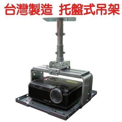 台灣製 托盤式 投影機吊架 萬用吊架 吊架 正放方便拿取 金屬銀 (7.7折)