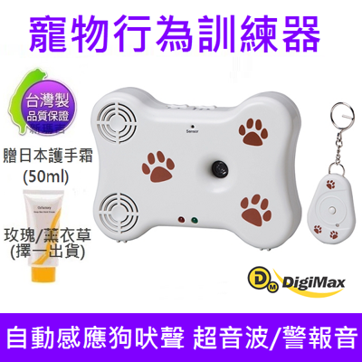 DigiMax UP-17D 狗骨頭寵物行為訓練器(贈50ml護手霜) (6.8折)