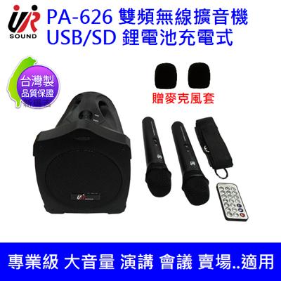台製 UR SOUND PA-626 雙頻無線鋰電肩掛擴音機(雙手握)贈2個麥克風套 (9折)