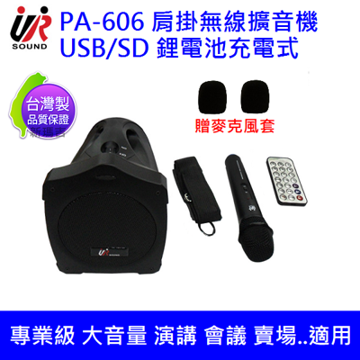 台製 UR SOUND PA-606 無線鋰電肩掛擴音機(手握)贈2個麥克風套 (7.9折)