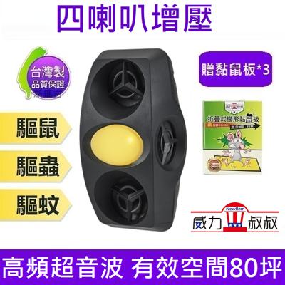 威力叔叔  UWL-1BA 威力數位強效驅鼠蟲器(贈黏鼠板*3) (7.5折)