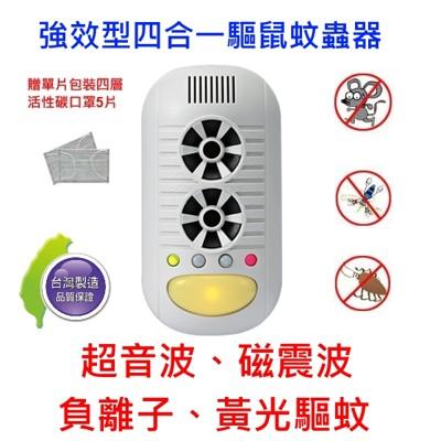 DigiMax UP-11H 強效型四合一超音波驅鼠蚊蟲器(贈口罩5個) (6.2折)