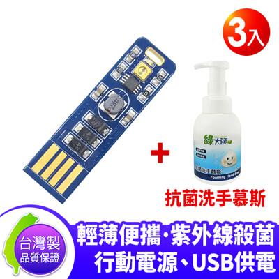 DigiMax DP-3R6隨身USB型UV紫外線滅菌LED燈片3入+抗菌洗手慕斯 (3.7折)