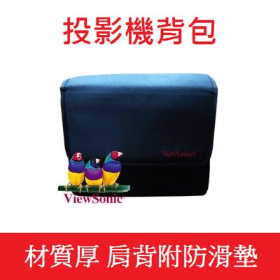 優派 ViewSonic 黑色 刺繡LOGO 投影機包 投影機背包 投影機專用背包 (6.3折)