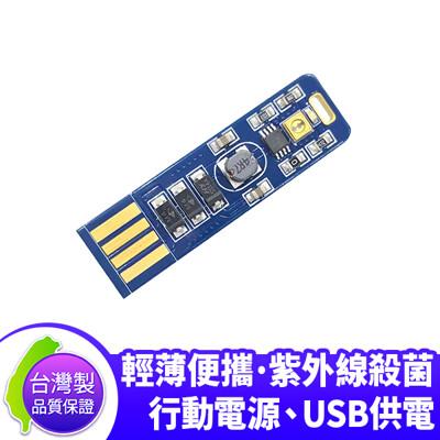 DigiMax DP-3R6隨身USB型UV紫外線滅菌LED燈片 (4.8折)