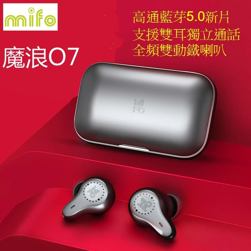 mifo 魔浪 o7  高動鐵版 高通芯片 雙動鐵喇叭 低延遲 藍芽耳機 運動藍芽耳機 - o7 雙