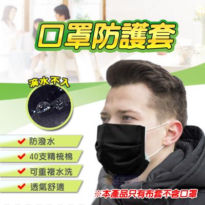 防潑水口罩防護套 台灣製造(大人款) (3.4折)