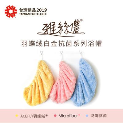 雅絲儂 台灣製造羽蝶絨白金抗菌乾髮帽 (3.9折)