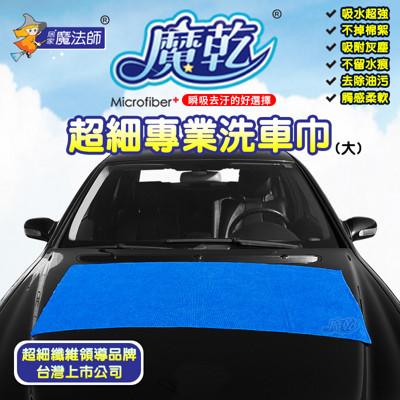 【魔乾】MIT超吸水快乾 專業洗車巾(大尺碼) (5.7折)