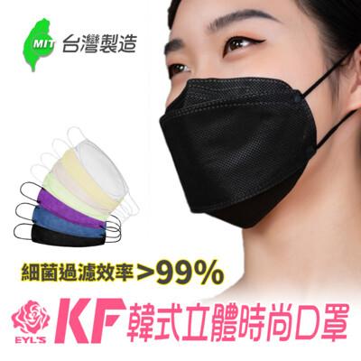 台灣製 韓星同款 艾爾絲 KF韓式立體時尚口罩 (10入/盒) 多色可選 #KF94口罩 #魚形口罩 (3.4折)
