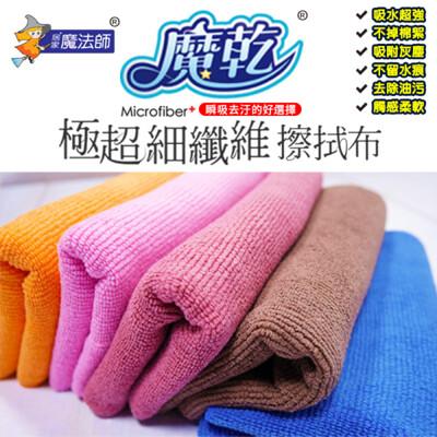 魔乾 極超細纖維擦拭布(30*32cm) mit台灣製吸水抹布 (8.5折)