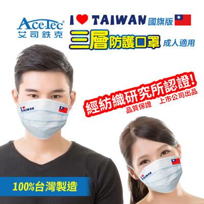 MIT國旗口罩 上市公司製 艾司鉄克AceTec I Love Taiwan 三層防護口罩(5入) (5折)