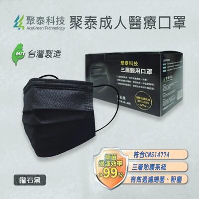 聚泰科技 三層醫用口罩(50入)  醫療口罩 曜石黑 (4.2折)