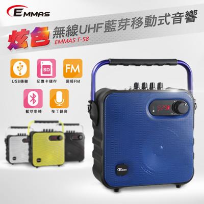 【EMMAS】移動式藍芽喇叭/教學無線麥克風T-58 (8.6折)