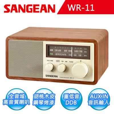 【SANGEAN】二波段復古式收音機 WR-11 (7折)
