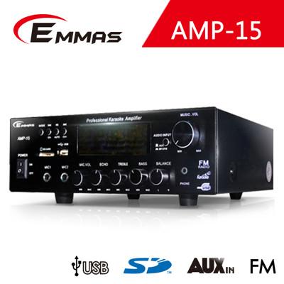 【EMMAS】350W+350W多媒體擴大機 (AMP-15) (7.8折)