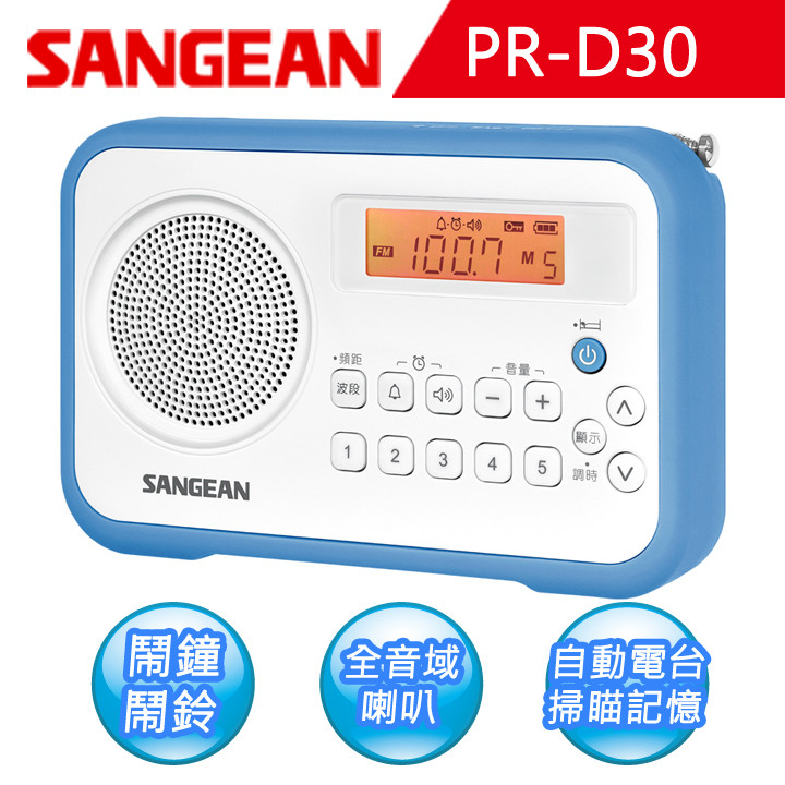sangeanam/fm鬧鐘收音機 (pr-d30)