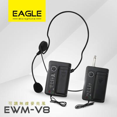 【EAGLE】可調無線麥克風 教學會議專用 EWM-V8 (6.6折)