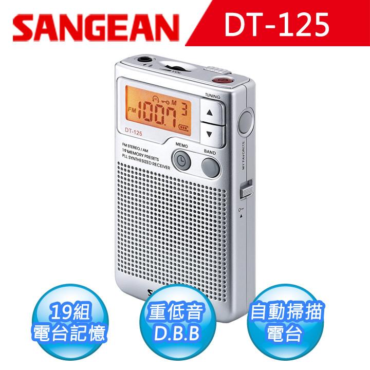 sangean山進二波段數位式口袋型收音機 (dt-125)