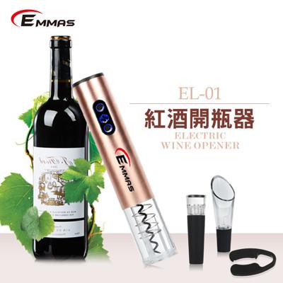 【EMMAS】電動紅酒開瓶器 玫瑰金 EL-01 (5.4折)