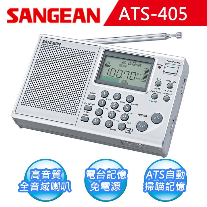 sangean短波數位式收音機 (ats-405)