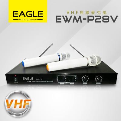【EAGLE】專業級VHF雙頻無線麥克風組 EWM-P28 (4.9折)