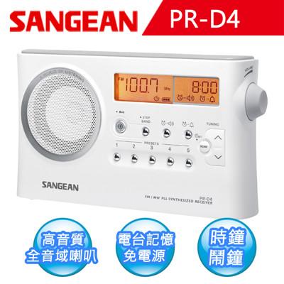 【SANGEAN】調頻FM / 調幅AM數位收音機 PR-D4 (8.6折)