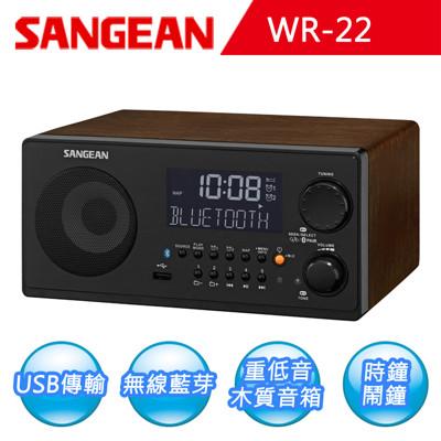 【SANGEAN】藍芽接收/USB/SD/收音機 WR-22 (8.2折)