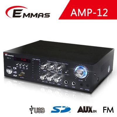【EMMAS】多功能影音擴大機 (AMP-12) (7.8折)