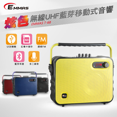 【EMMAS】移動式藍芽喇叭/教學無線麥克風T-68 (8.7折)