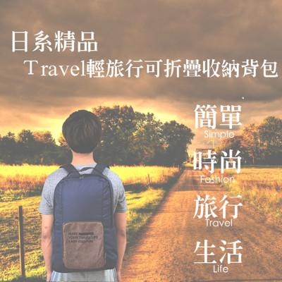 [買一送一]日系Trave大容量加厚旅行拉桿後背包 (2.8折)