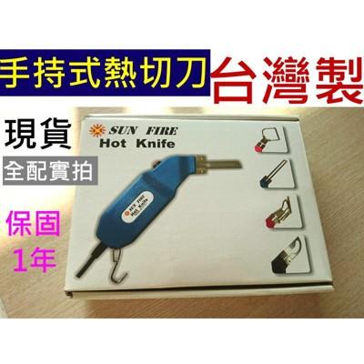【台灣製現貨】手持式熱切刀。保固一年。DIY手工具熱風槍飛機模型修繕建築帆布尼龍KT板保麗龍秀斯布 (9.4折)