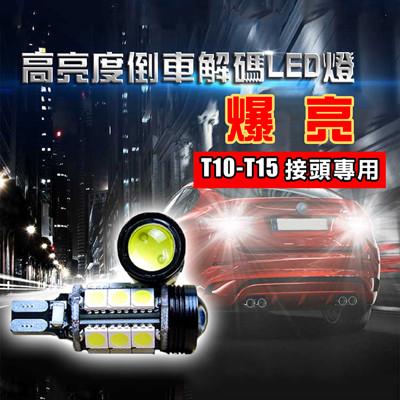 車用爆亮LED魚眼解碼倒車燈T10、T15款(祼裝) (1.4折)