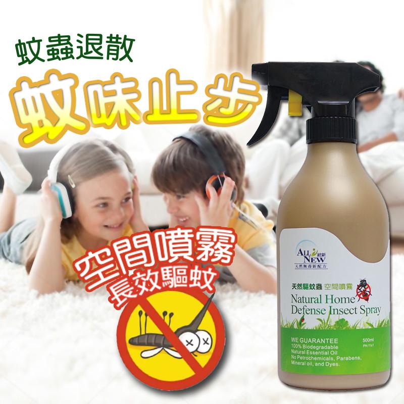 天然防蚊驅蚊蟲空間噴霧 (500ml/瓶)